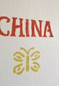 Image of a door with China and a burtterfly painted on it.